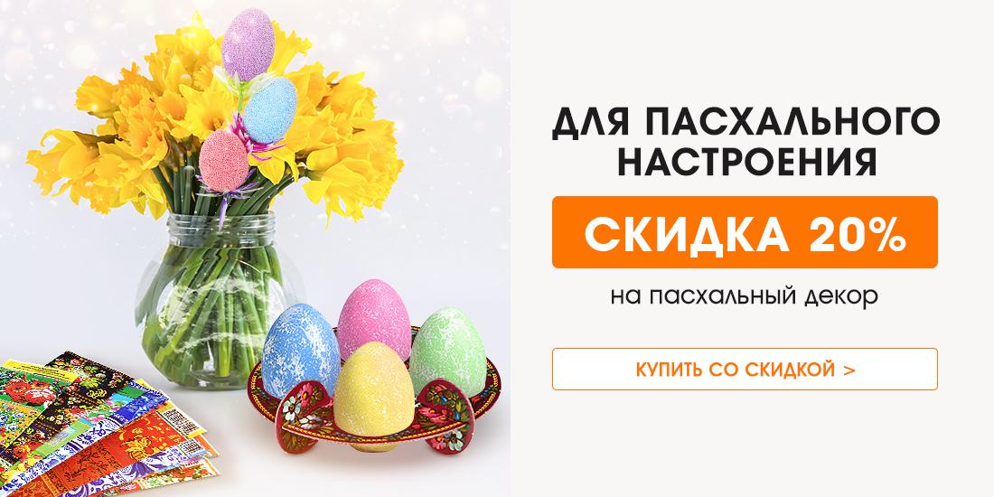 РОЗН/ИМ Скидка 20% на пасхальный декор