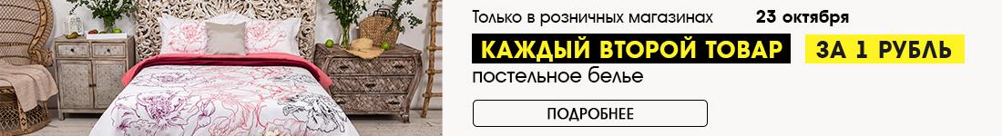 Второй за рубль на постельное белье
