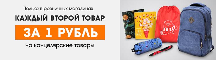 Второй товар за 1 рубль: канцелярские товары