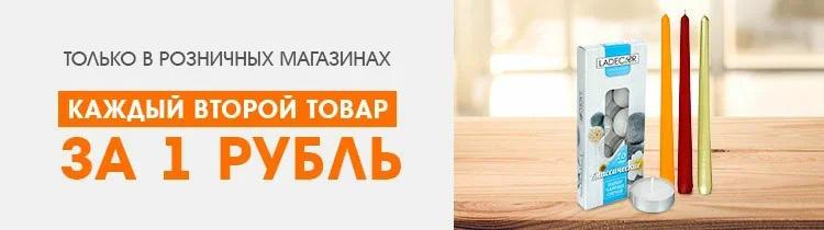 Второй за 1 рубль на Свечи и подсвечники в Галамарте