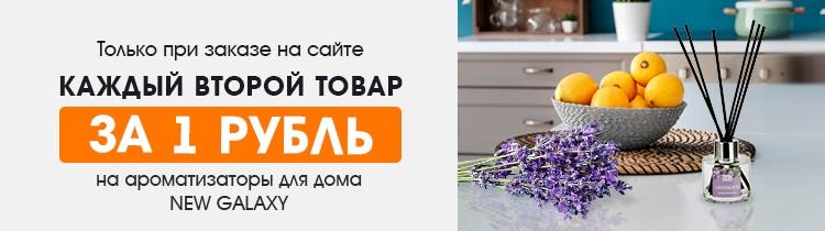 Второй товар за 1 рубль на ароматизаторы new galaxy для дома