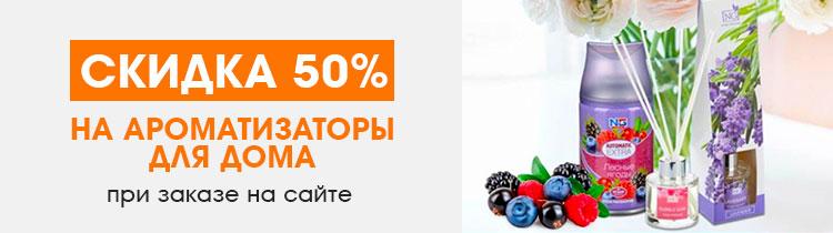 Скидка 50% на Ароматизаторы для дома на сайте Галамарт