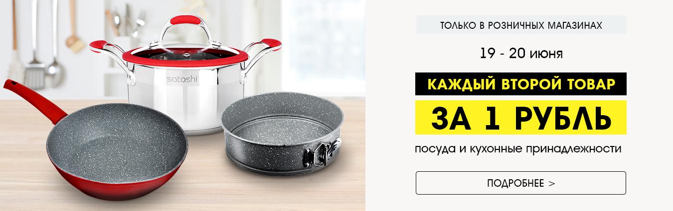 Второй за рубль: посуда и кухонные принадлежности