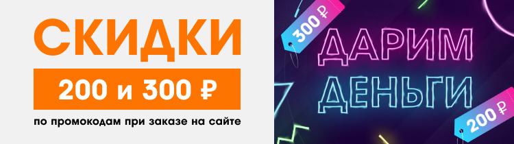 Промокод до 24 января 2021 г в Галамарт на скидку 200 и 300 рублей