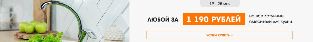 Любой смеситель для кухни за 1190 рублей