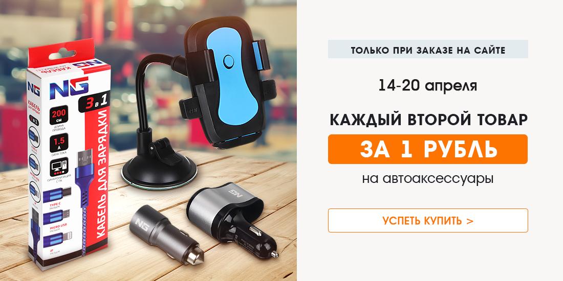 ИМ Второй товар за рубль на автоаксессуары