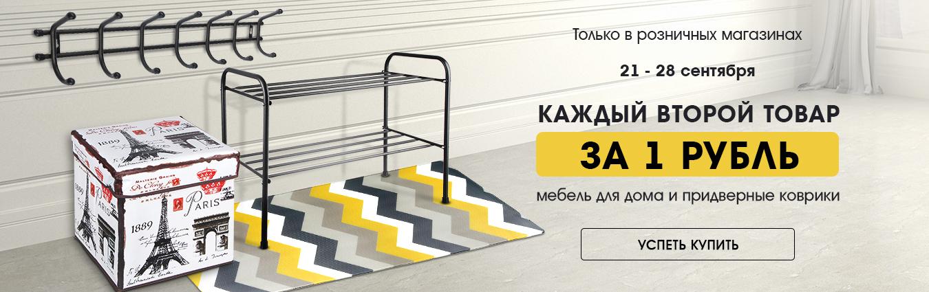 Второй товар за 1 рубль: мебель для дома и придверные коврики