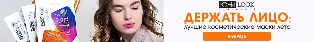 Держать лицо: лучшие косметические маски лета