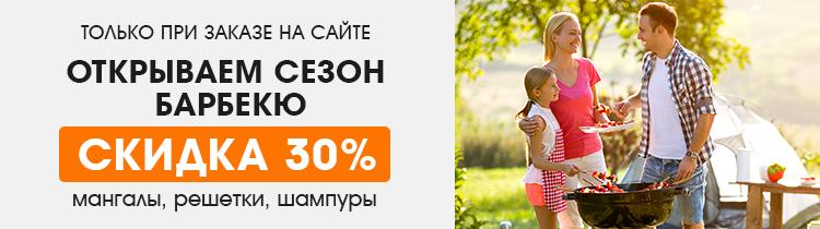 Скидка 30% на мангалы, решетки, шампуры