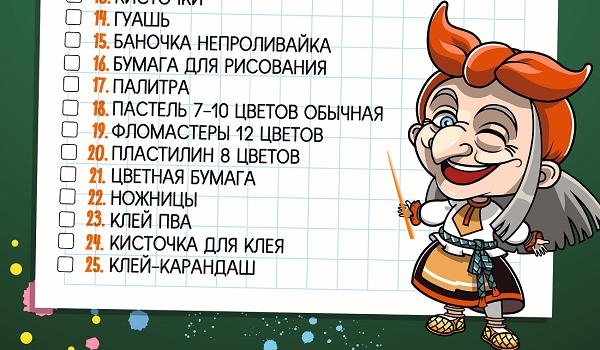 Галамарт делится удобным списком школьных товаров, с которым вы точно ничего не забудете купить