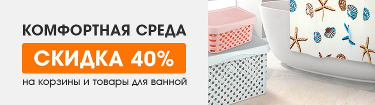 Скидка 40% на корзины и товары для ванной