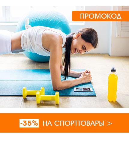 Промокод спорт 35%