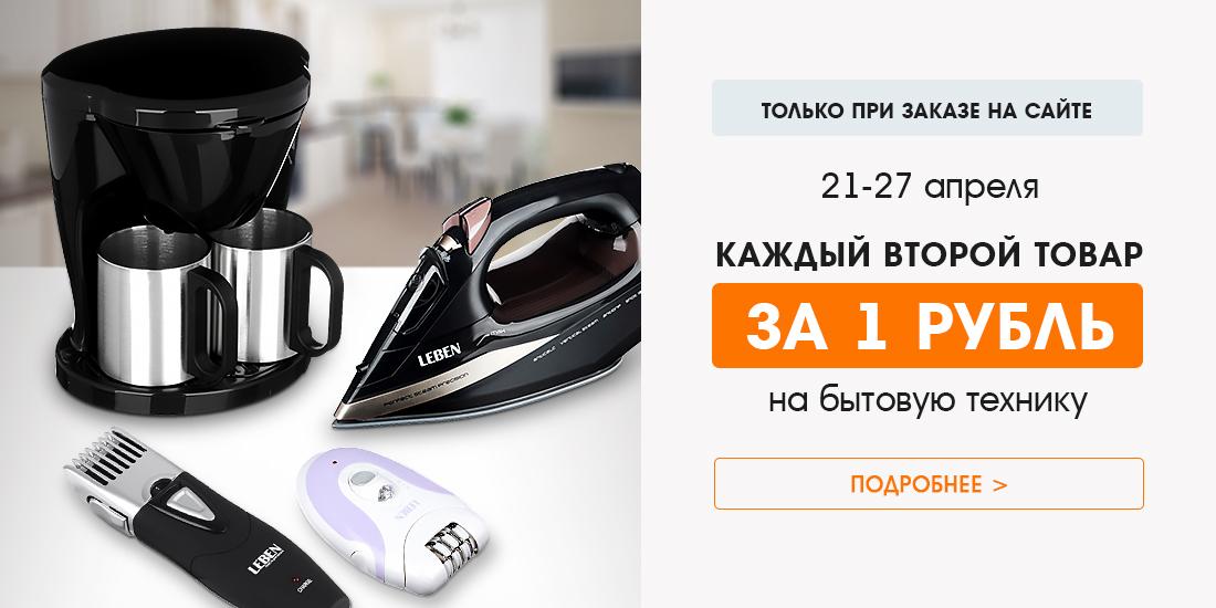 Второй товар за 1 рубль из гр. Бытовая техника