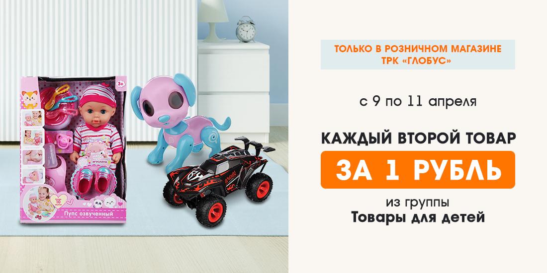 Вторая игрушка за рубль в ТРК Глобус