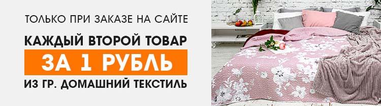 Домашний текстиль: каждый второй товар за 1 рубль при заказе на сайте Галамарт