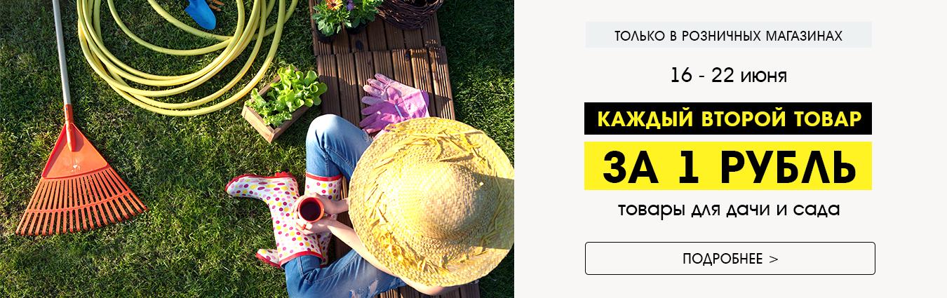 Второй за рубль: товары для дачи и сада_новый
