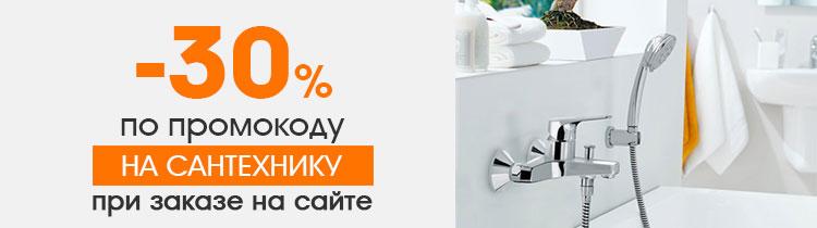 30% на сантехнику при заказе на сайте Галамарт по промокоду САНТЕХНИКА30