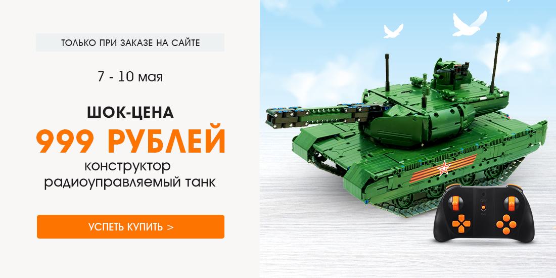 Шок-цена! Конструктор радиоуправляемый танк за 999 рублей