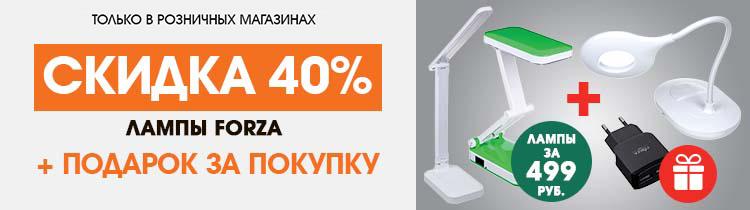 Скидка 40% на настольные лампы + подарок в Галамарте