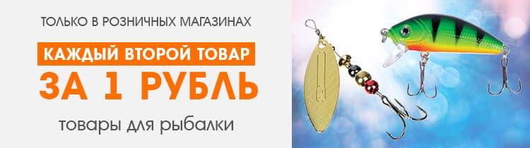 Второй товар за 1 руб. на приманки для рыбалки - акция в розничных магазинах Галамарт