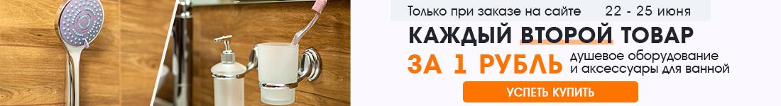 Второй за рубль: душевое оборудование и аксессуары для ванной