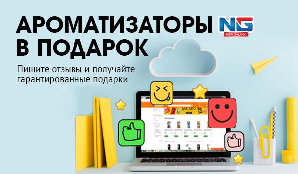 Определены победители конкурса отзывов об ароматизаторах