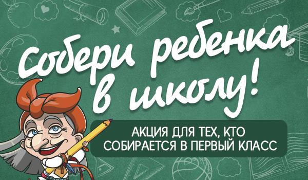 Конкурс «Собери ребенка в школу»