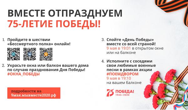 «Галамарт» поддержит всероссийскую акцию «Георгиевская ленточка»