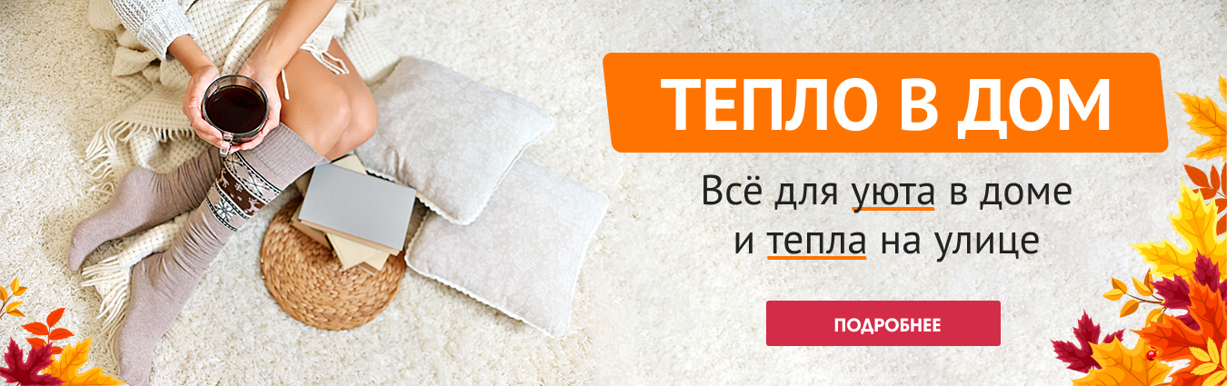 Тепло в дом - Минск