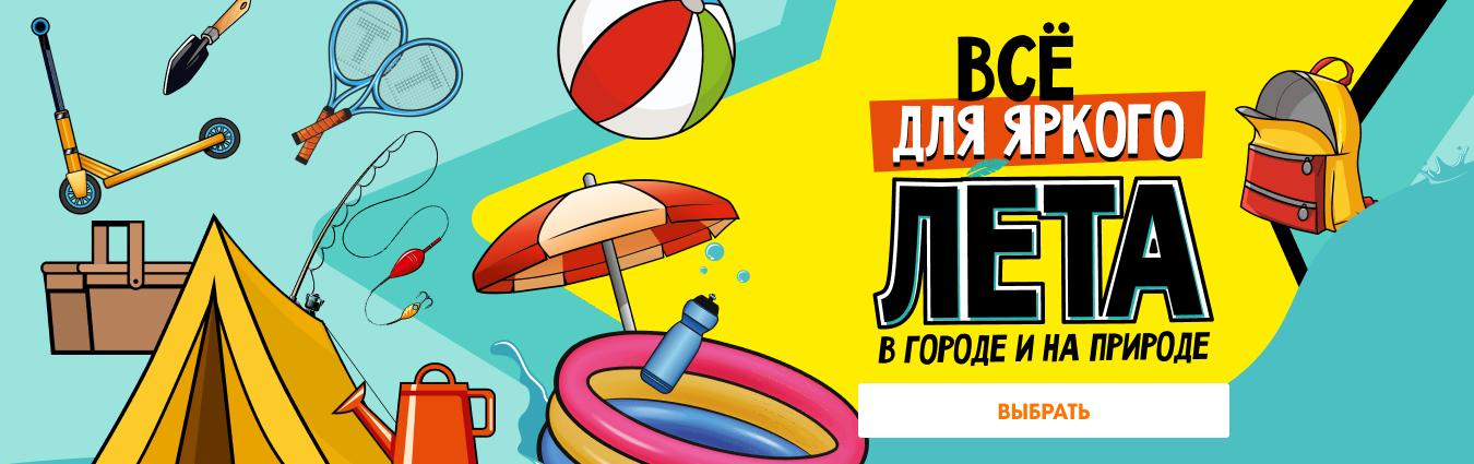 Все для яркого лета Минск