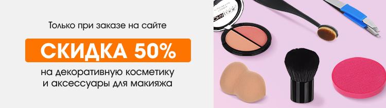 Скидка 50% на декоративную косметику и аксессуары для макияжа
