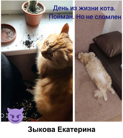 Зыкова Екатерина.jpg