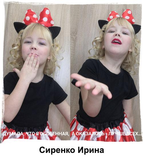 Сиренко Ирина.jpg