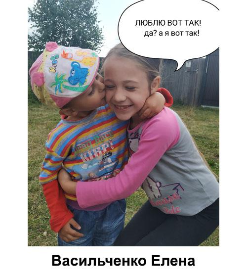 Васильченко Елена .jpg