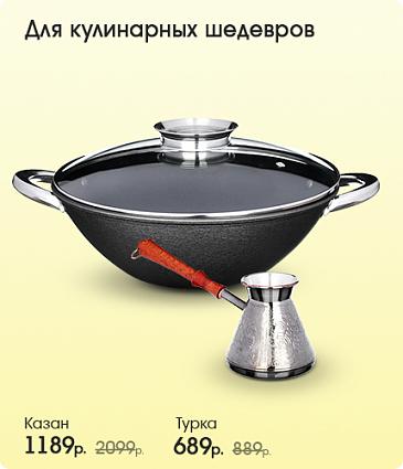 Для кулинарных шедевров 08.09.-25.09.2021
