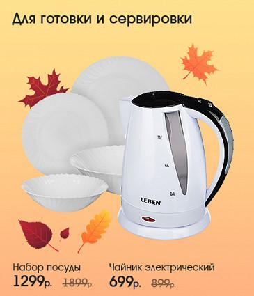 Для готовки и сервировки 26.09-05.10