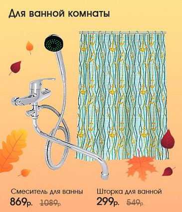 Для ванной комнаты 26.09-05.10